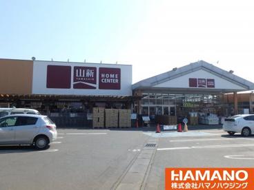 ホームセンター山新下館店の画像1