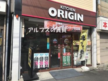 オリジン弁当 白楽店の画像1
