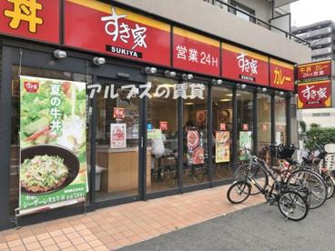 すき家 阪東橋店の画像1