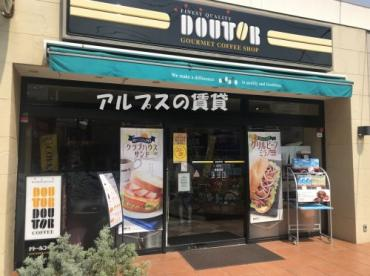 ドトールコーヒーショップ 白楽店の画像1