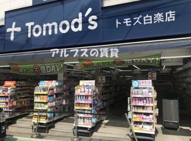 トモズ 白楽店の画像1