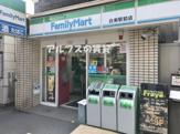 ファミリーマート 白楽駅前店