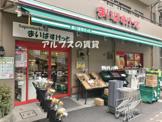 まいばすけっと 阪東橋店