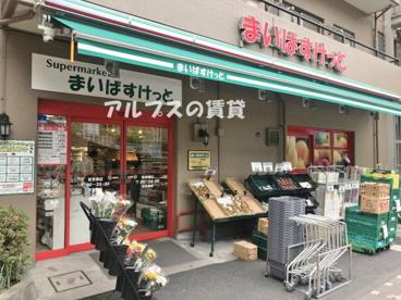 まいばすけっと 阪東橋店の画像1