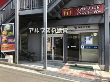 マクドナルド 神奈川大学店の画像1