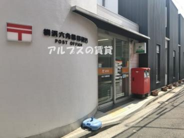 横浜六角橋郵便局の画像1