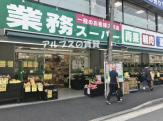 業務スーパー 六角橋店