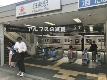 白楽駅の画像1