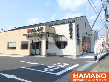 がってん寿司 筑西店の画像1
