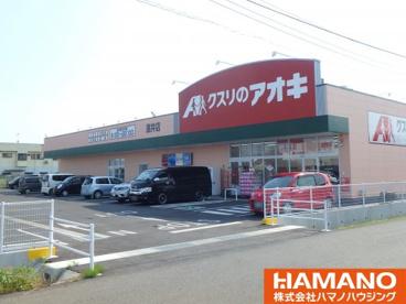 くすりのアオキ直井店の画像1