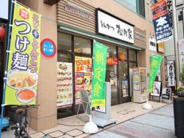 松乃家本厚木店の画像1