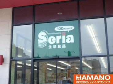 セリア下館店の画像1