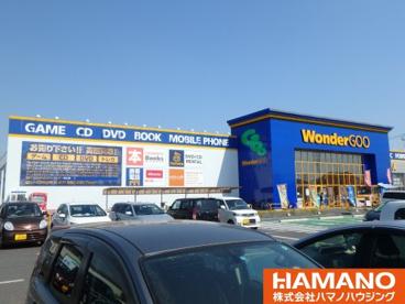 ワンダーグー下館店の画像1