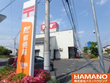 下館横島郵便局の画像1