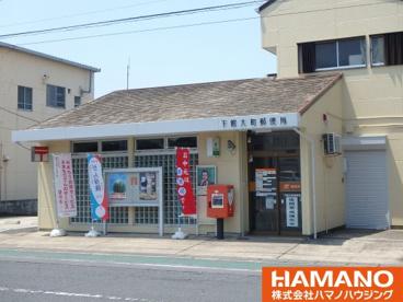 下館大町郵便局の画像1