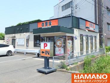 吉野家 294号線下館店の画像1