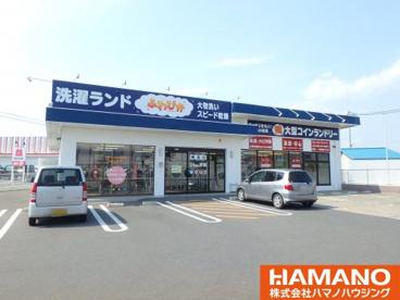 ふわぴかコインランドリー横島店の画像1
