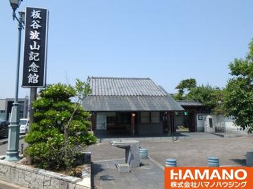 板谷波山記念館の画像1