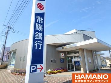 常陽銀行関城支店の画像1