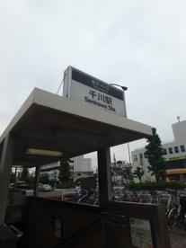 千川の画像1
