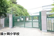 陵ヶ岡小学校