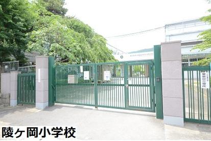 陵ヶ岡小学校の画像1