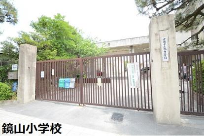 鏡山小学校の画像1
