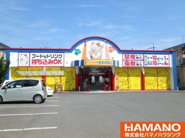 カラオケまねきねこ 岩瀬店の画像1