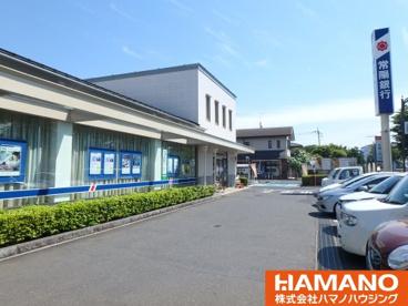 常陽銀行 岩瀬支店の画像1