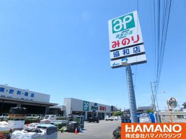 みのり 協和店の画像1