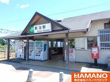 新治駅の画像1