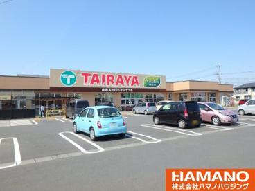 TAIRAYA川島店の画像1