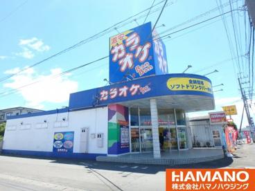 カラオケBanBan明野店の画像1