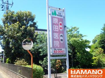 原田医院の画像1