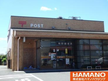 明野郵便局の画像2