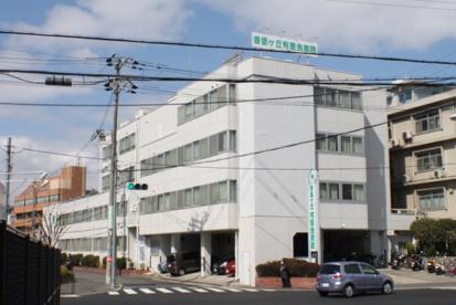 香里ヶ丘有恵会病院の画像1