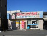 クリーニング志村竜王店
