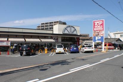 トップワールド星田店の画像1