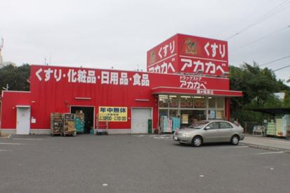 アカカベドラッグストア藤が尾店の画像1