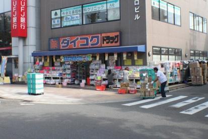ダイコクドラッグ古川橋駅前店の画像1