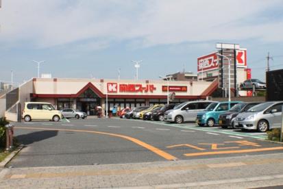 関西スーパー 河内磐船店の画像1