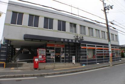 交野郵便局の画像1