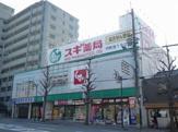 スギ薬局円町店