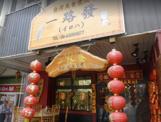 台湾美食空間 一路發