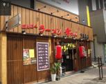 にんにくラーメン幸ちゃん 東三国店