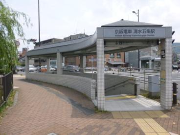 清水五条駅の画像1