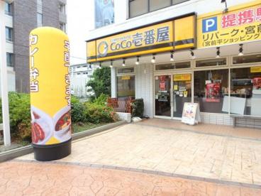 カレーハウスCoCo壱番屋 東急宮前平ショッピングパーク店の画像1