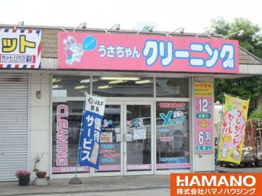 うさちゃんクリーニング岡芹エコス店の画像1