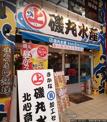 磯丸水産 北心斎橋店