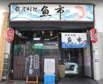 魚市 心斎橋北店
